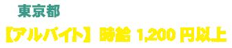 大阪府 【アルバイト】時給1200円以上