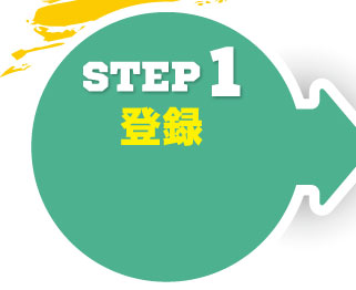 STEP1 登録