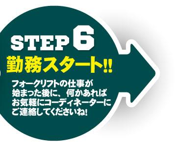 STEP6 勤務スタート!!
