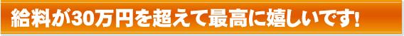 給料が30万円を超えて最高に嬉しいです!