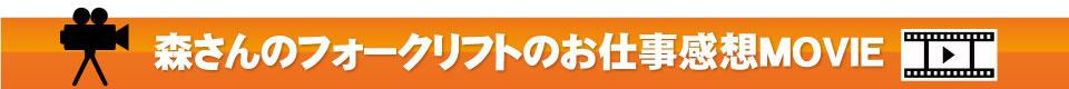 岡島さんのフォークリフトのお仕事感想MOVIE